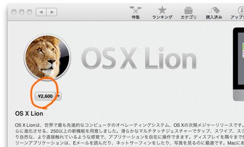 Snow LeopardからOS X v10.7 Lionを購入、ダウンロード