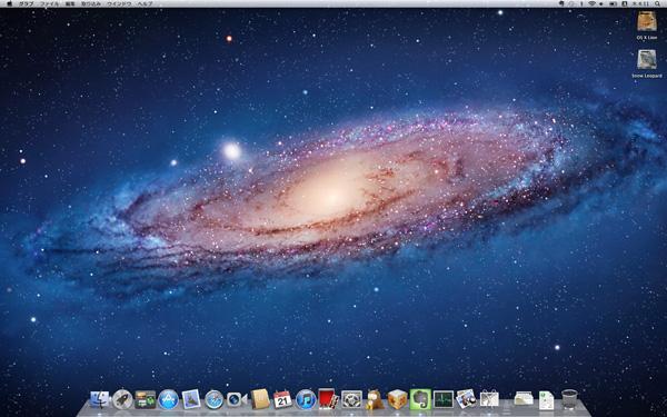 OS X v10.7 Lionのデスクトップ画面