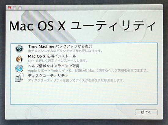 「Recovery HD」は従来のインストールディスクの機能を備えているようだ。