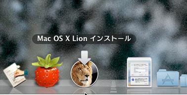 Lionインストーラー.app アイコン