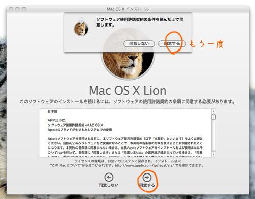 OS X v10.7 Lionのインストーラー、その2。同意する