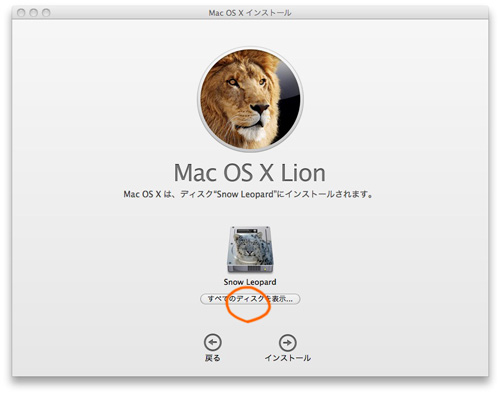 OS X v10.7 Lionのインストーラー、その3。 Lionをインストールしたいディスクを選ぶ