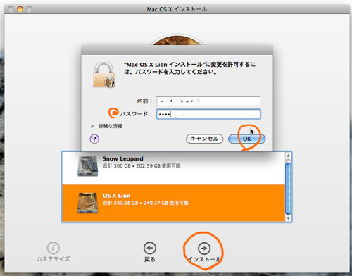 OS X v10.7 Lionのインストーラー、その5。 Lionをインストールしたいディスクを選で、確定