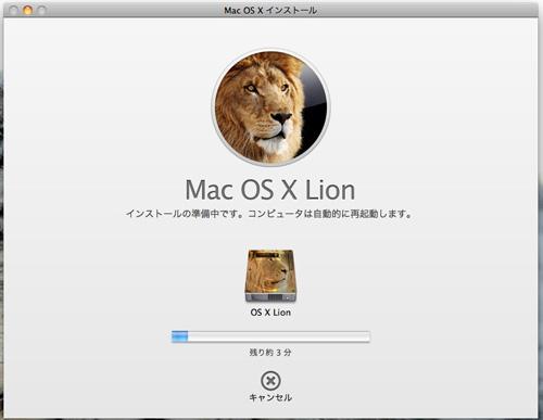 OS X v10.7 Lionのインストーラー、その6。OS X v10.7 Lionを入れたいディスクにインストーラーを入れる