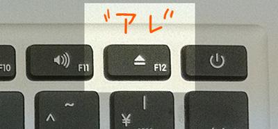 MacBook Air(Late 2010)のイジェクトキー