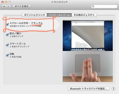 OS X v10.7 Lionのマルチタッチジェスチャー、スクロールの方向を反対にするには?