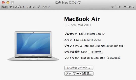 MacBook Air(Mid 2011)フルスペックカスタマイズ