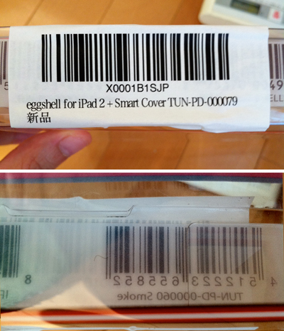 TUNEWEAR / eggshell for iPad 2 + Smart Cover(TUN-PD-000079)の模倣品はパッケージの箱からしてアヤシイ