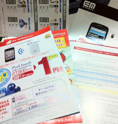 モバイルWi-Fi(データ通信サービス)のパンフレットいろいろ