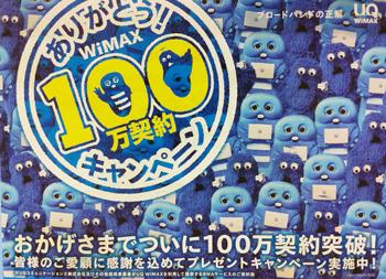WiMAXのマスコットキャラ。青いガチャピンとムック