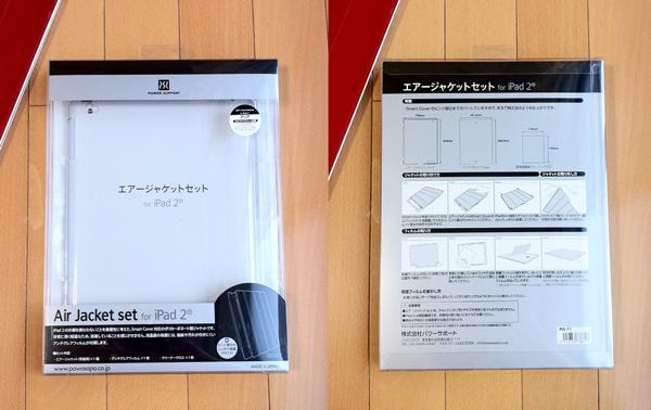 パワーサポート Airジャケットセット for iPad 2 パッケージ
