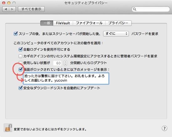 OS X v10.7 Lion、ログイン画面にメッセージを表示する方法。