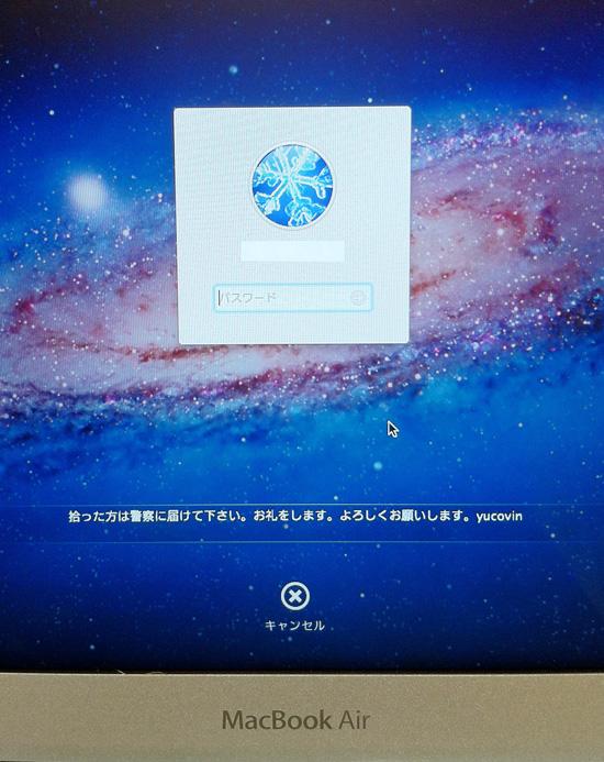 OS X v10.7 Lion、ログイン画面にメッセージが表示された。