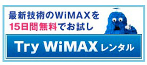 try WiMAXのムック