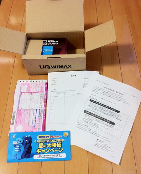 try WiMAX一式、内容物はコレだ!