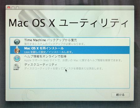 LionリカバリーUSBメモリを立ち上げるとMac OS X ユーティリティが使えます。