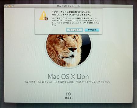 LionのリカバリーからOSを再インストールするにはインターネット環境が必要。