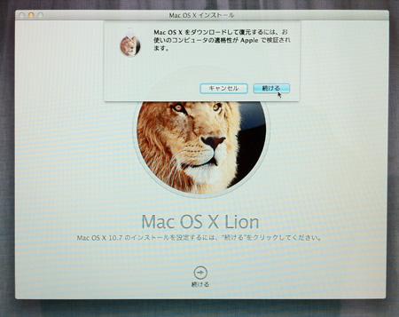 LionリカバリーからOSを再インストール。最初にマシンの適合検証。