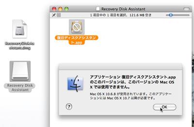 lion復旧ディスクアシスタント.appはOS X Lion上でしか使えません。