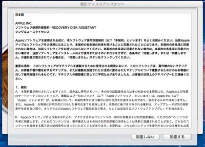 Lion復旧ディスクアシスタント.appの使用許諾契約画面