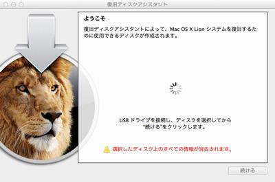 Lion復旧ディスクアシスタント.appでUSBメモリをLion復旧ディスクにしちゃいます。
