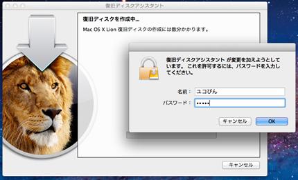 USBメモリをLion復旧ディスクに変身させるにはパスワードが必要。