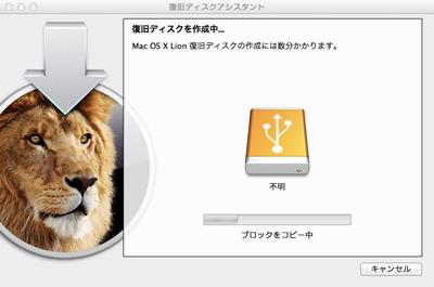 Lion復旧ディスクアシスタント.appでUSBメモリをLion復旧ディスクに変身中。