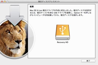 あっという間にLion復旧USBメモリディスクができちゃいました。