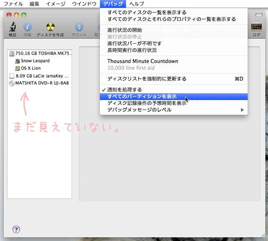 ディスクユーティリティのメニューから デバック > すべてのパーティションをクリック。