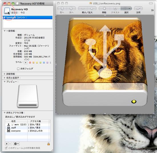LionリカバリーUSBメモリのアイコンを変更する。