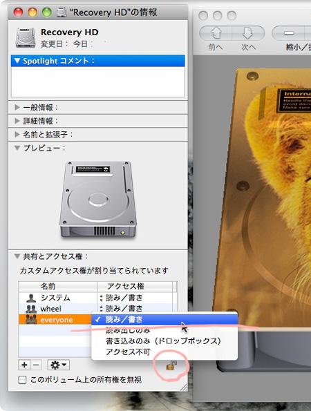 アイコンのコピペが出来ない場合はアクセス権がないからかも。今だけ書き換えましょう。
