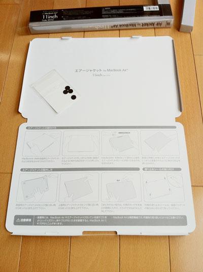 パワーサポートのAirジャケットセット for MacBook Air。マシンダミーの厚紙が説明書だった。