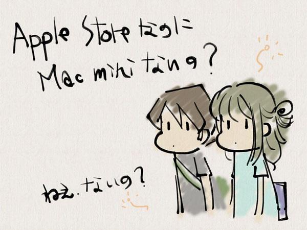 Apple Store渋谷店にMac mini(Mid 2011)が展示されてないことに愕然とするyucovinとDD