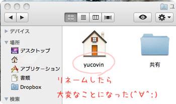 Macのホームフォルダをリネームしてはイカン!