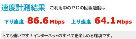 ねこ先生のAirMac Express(MB321J/A)802.11nのスピードテスト