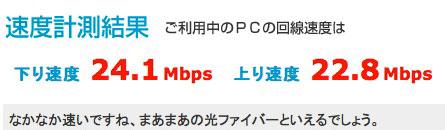 ユコびんのAirMac Express(M9470J/A)802.11gのスピードテスト