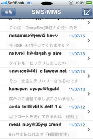 iPhoneのMMSに毎日くる迷惑メール