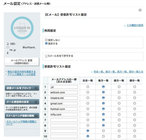 iPhoneのsoftbank.ne.jpの迷惑メール対策をしよう。