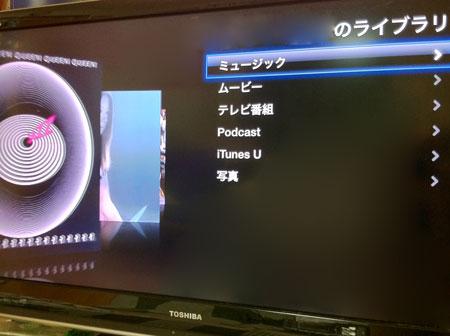 Apple TVでホームシェアリング♪
