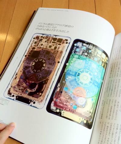iPodのX線写真。キレイ