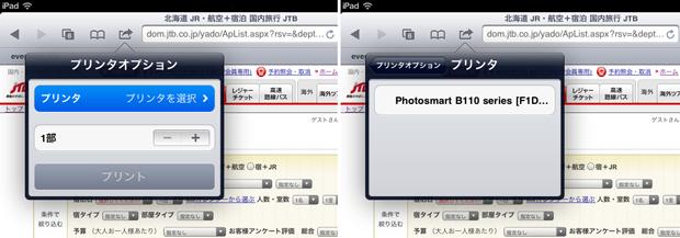 iPadでAirPrintをしてみる サファリからプリンターを選ぶ