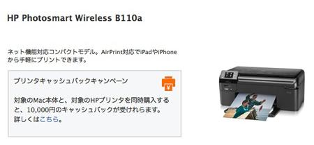 AirPrint対応のHP Photosmart Wireless B110aはキャッシュバックキャンペーンで実質無料
