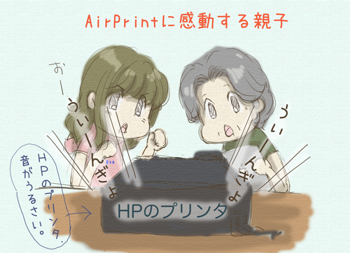 AirPrintに感動する親子