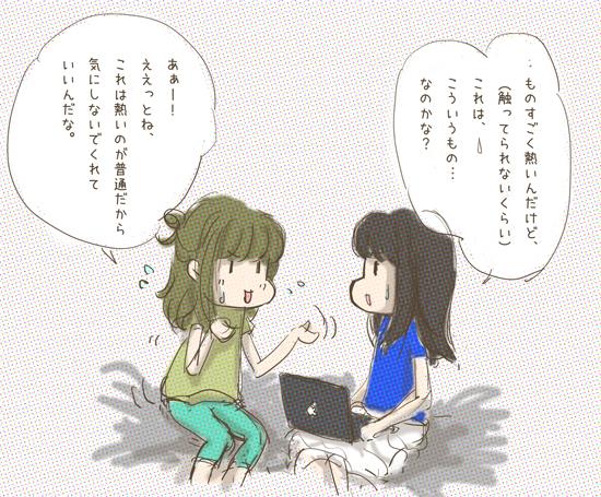 MacBook黒(late 2006)はめちゃくちゃ熱い