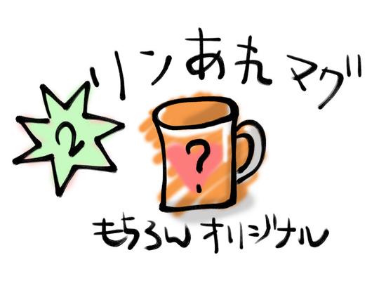 リンあれ一周年プレゼント企画「2等:リンあれマグカップ」
