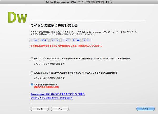 Dreamweaver,adobeライセンス認証が出来ない警告ウィンドウ