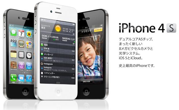 iPhone 4Sイメージ