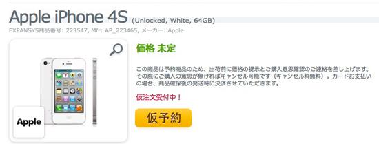 エクスパンシスでは早くもSIMフリーiPhone 4Sの仮予約始まる