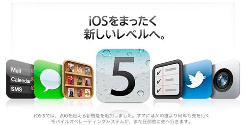 iOS 5は新機能いっぱいw