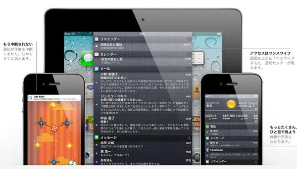iOS 5は新機能のうち通知センターが気に入りました。